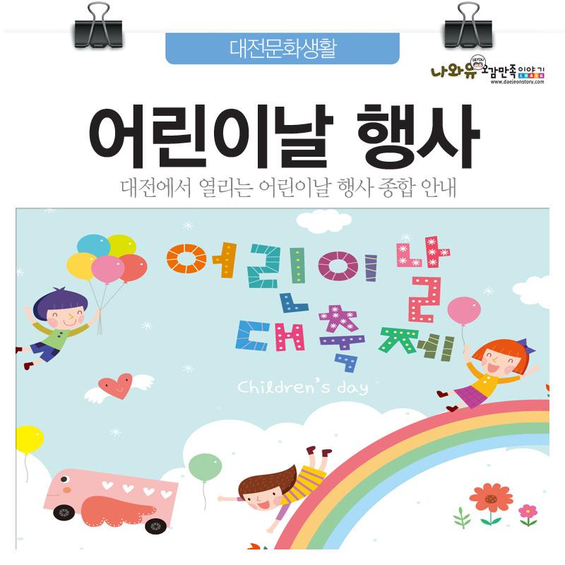 2017 대전 어린이날 행사 종합안내