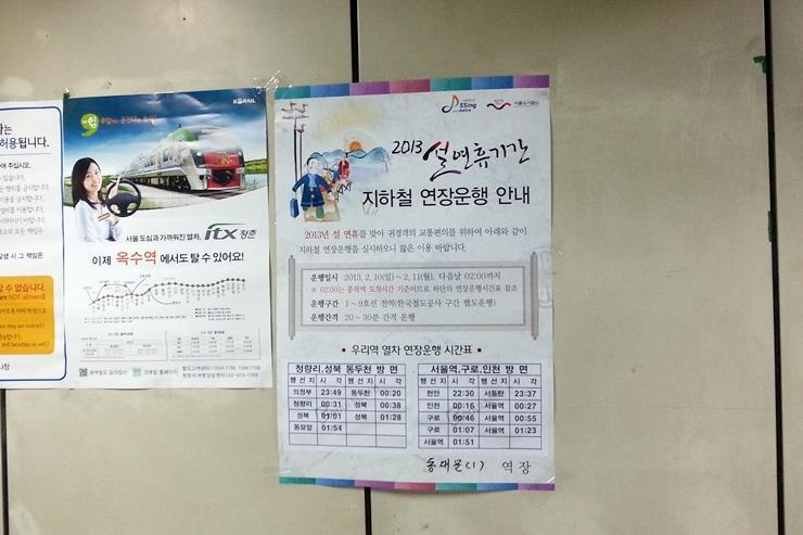 설 연휴기간 지하철 연장운행 안내 포스터