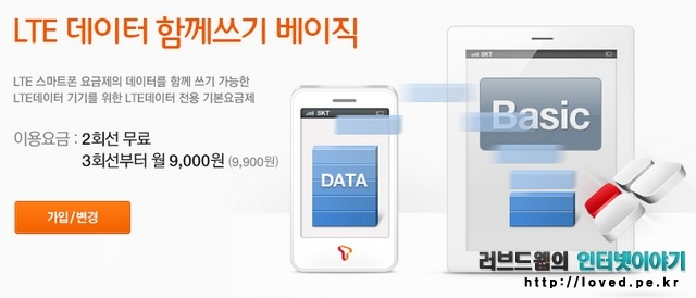 SKT LTE 데이터 함께쓰기, LTE 데이터, 데이터 함께쓰기, 데이터쉐어링, LTE 데이터 쉐어링, SKT