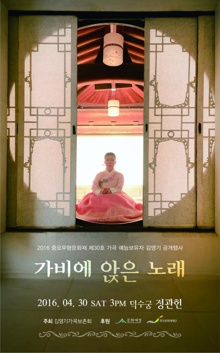 가곡 김영기