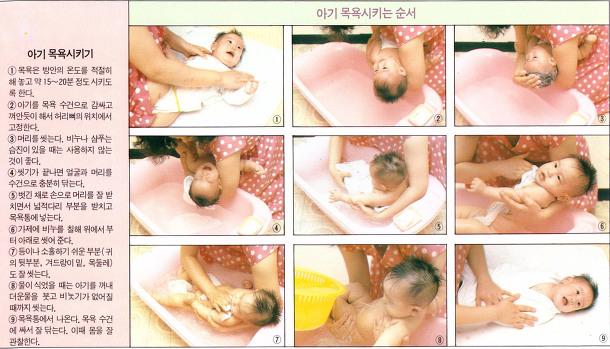 아기목욕시키는법