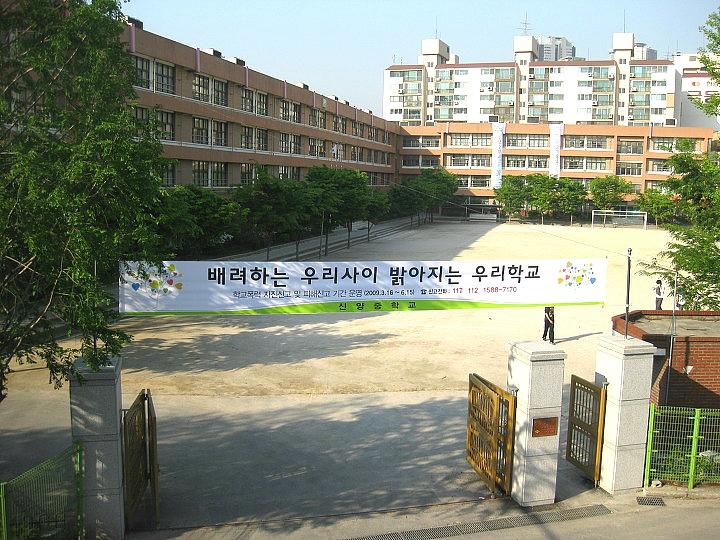 2009년 신양중