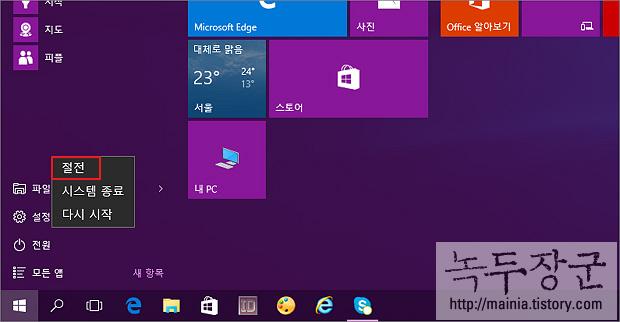 윈도우10 최대 절전 모드 전원 메뉴에 추가해서 배터리 아끼는 방법