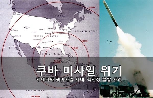 쿠바 미사일 위기 - 케네디와 핵미사일 사태, 핵전쟁 발발 사건