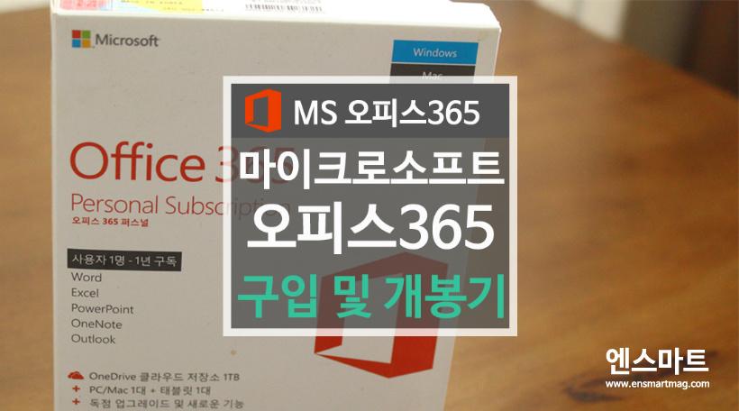 MS 오피스365 구입 및 개봉기