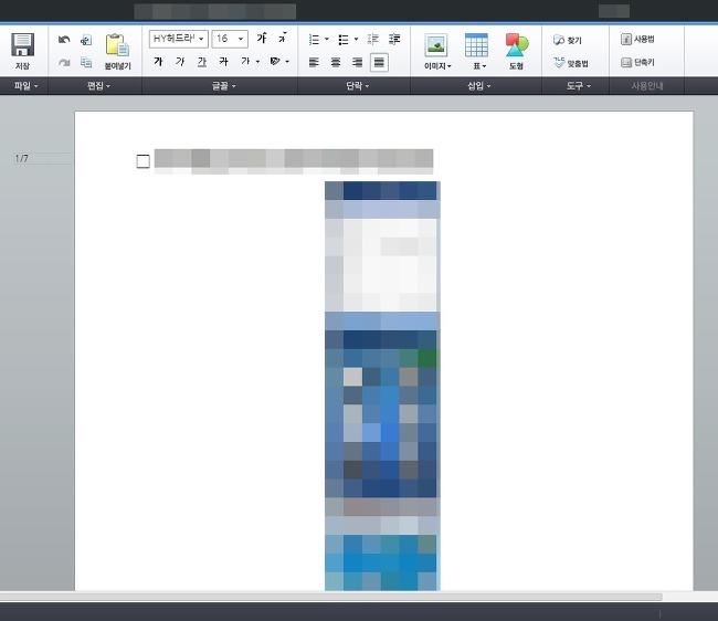 한글 뷰어 hwp 파일 뷰어 기업용 대체 네이버 오피스 한글 사용