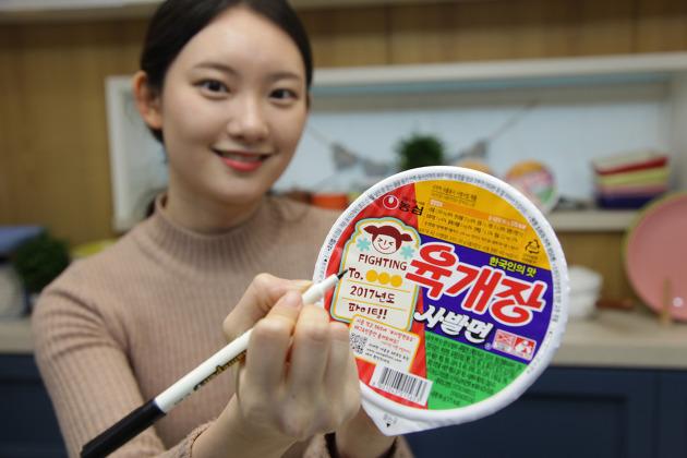 새학기 힘찬 청춘들의 맛있는 선물, 농심 '사발면'!