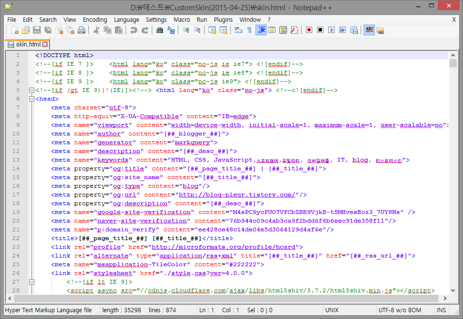 Notepad++ 블로그 스킨