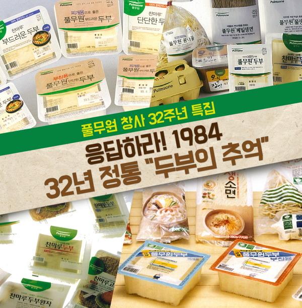 [이벤트] 풀무원 창사 32주년 풀무원샵 할인전 '응답하라! 1984'...두부, 콩나물, 달걀, 추억의 특가~!