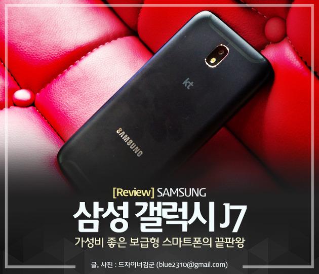 삼성 갤럭시 J7 2017