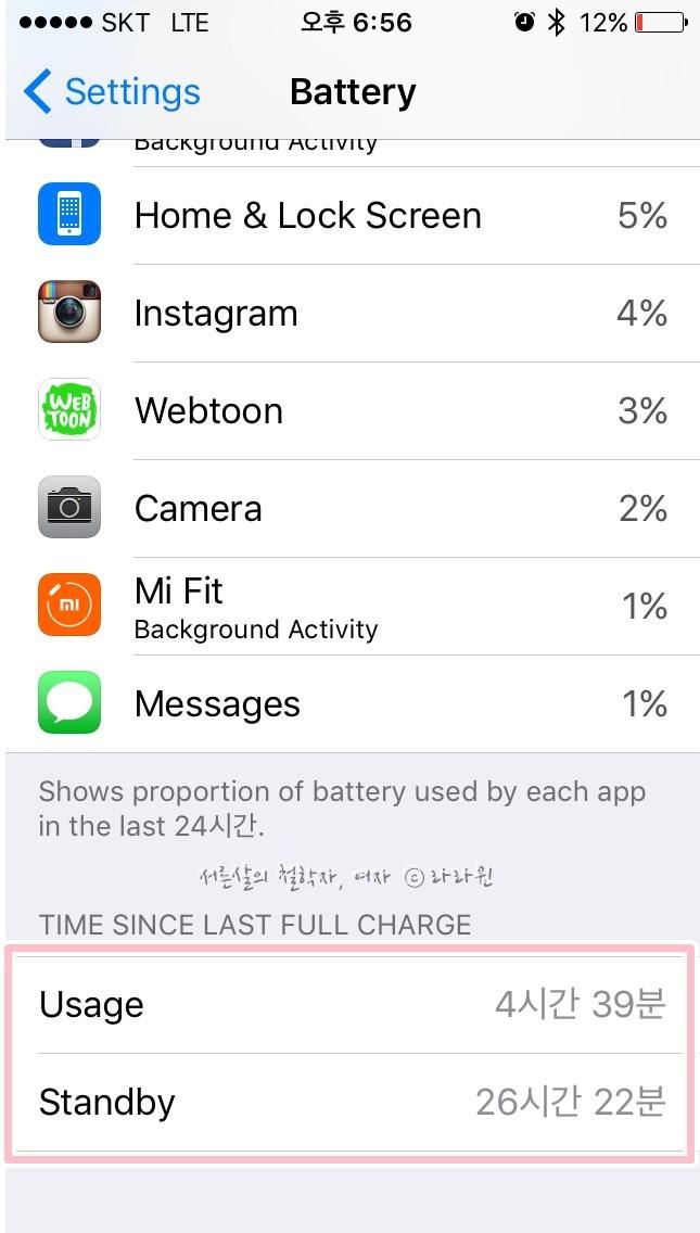 아이폰 배터리 6개월