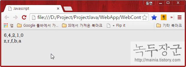 자바스크립트(Javascript) 내장 객체 Array 의 sort 함수 알아보기 – 4회