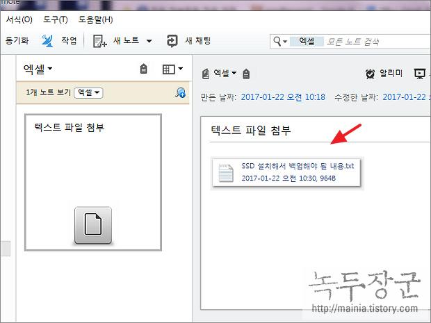 에버노트 Evernote 텍스트 파일 첨부하는 방법