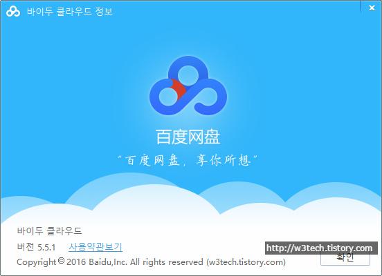 바이두 클라우드 BaiduNetdisk 5.5.1