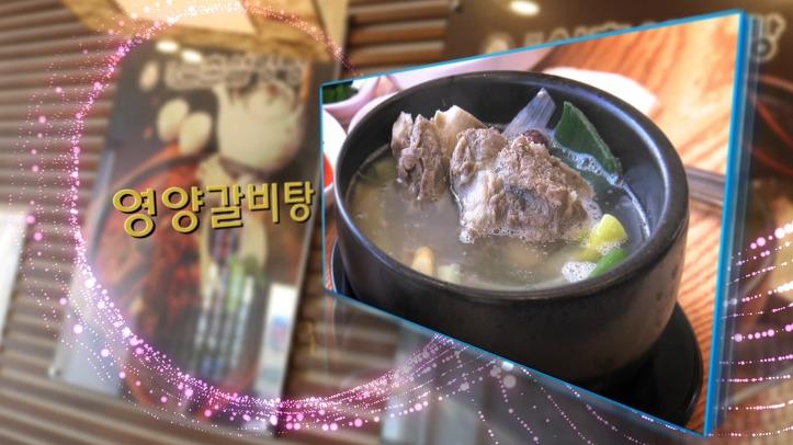 동두천 맛집 본가 신촌설렁탕 식당 영양갈비탕 메뉴 요리 사진 (맛집 후기 영상 캡쳐)