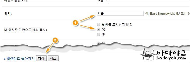 구글 캘린더 날씨 예보