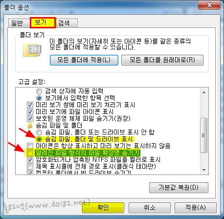 폴더 옵션 창에서 탭메뉴 [보기]를 선택한 다음 중간쯤에 보면 [숨김 파일, 폴더 및 드라이브 표시]를 선택해 준다