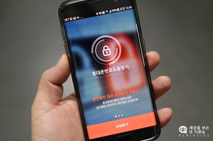 보안을 위한 작은 투자. 민앤지 휴대폰번호보호서비스!