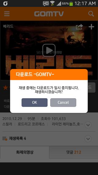 곰TV 모바일앱 - GOMTV APP