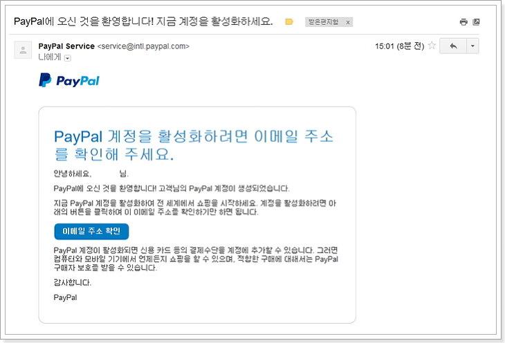 페이팔 이메일 확인