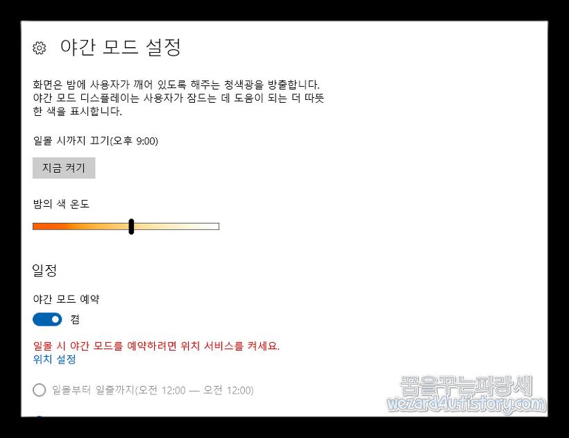 윈도우 10 블루라이트 차단 기능 사용 방법