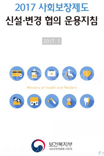 2017 사회보장제도 신설변경 협의 운용지침