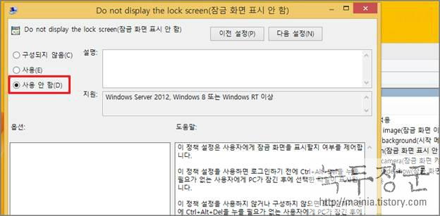 윈도우8(Windows8) 잠금화면 표시하지 않고 바로 로그인으로 가는 방법