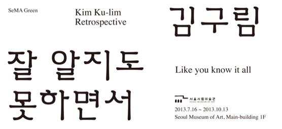 김구림 초대전 포스터