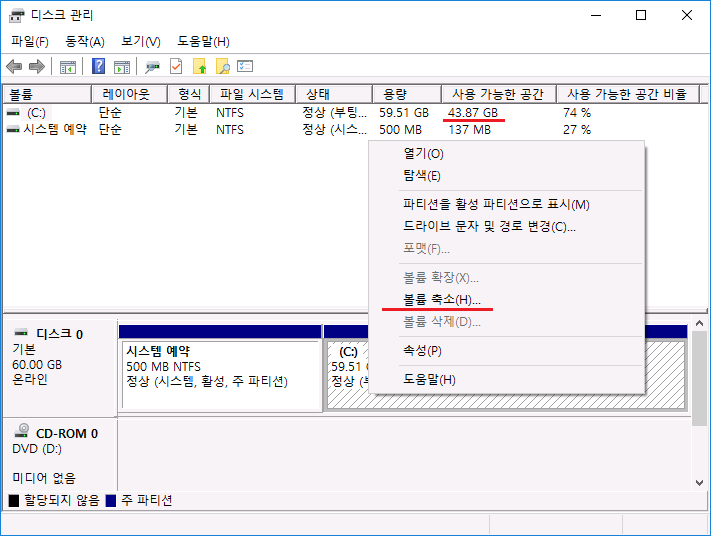 윈도우10 디스크 관리