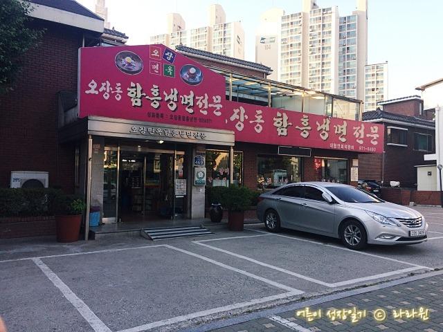 오장동 함흥냉면, 태릉입구 맛집
