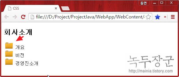 스타일 시트 CSS 목록 표시 list-style-image 속성 이미지와 텍스트가 정렬 안될 때