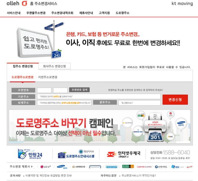 ktmoving 서비스 홈페이지에서 집주소 변경 신청 화면