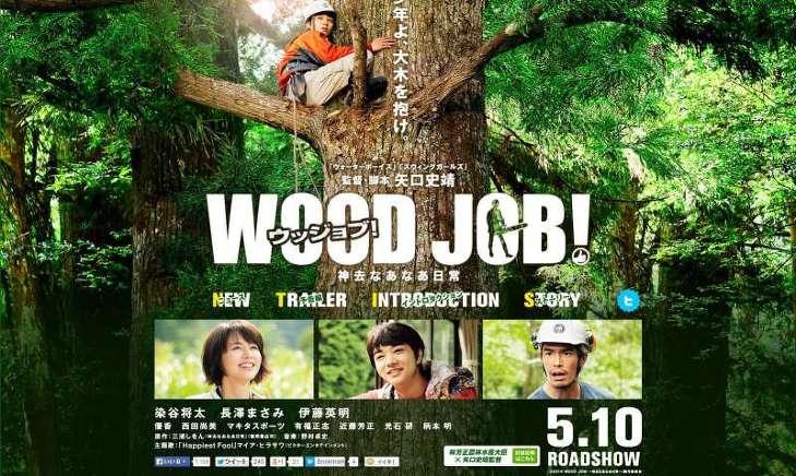 편안한 일본 영화 우드잡 : 가무사리 숲의 느긋한 나날