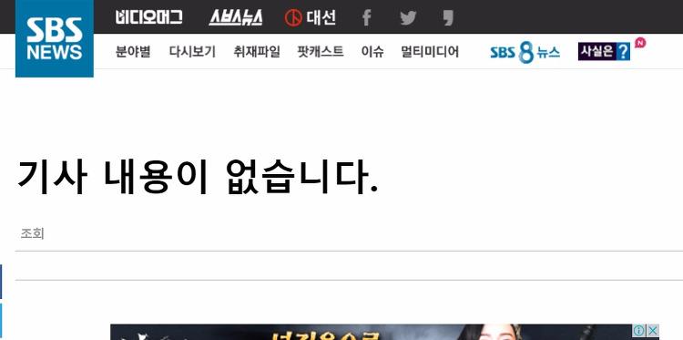 SBS 세월호 기사 삭제