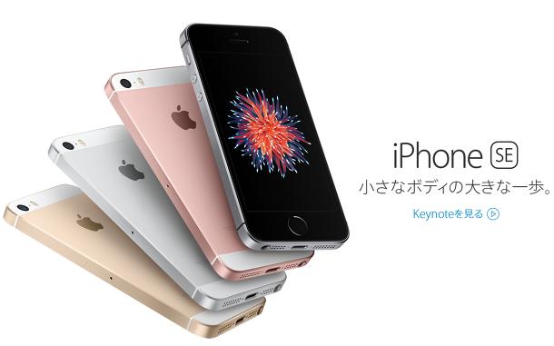 아이폰SE 및 아이패드 프로 9.7 3/31 발매일 당일치기 일본 애플스토어 현장 구매 후기