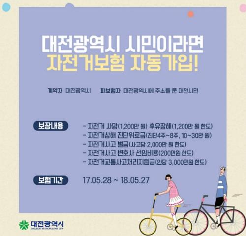 [출처:대전광역시공식블로그 '즐겨유대전']