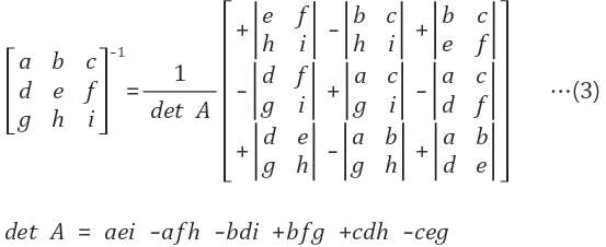 linear algebra lecture 20 1 determinant inverse matrix cramer 39 s rule. Black Bedroom Furniture Sets. Home Design Ideas