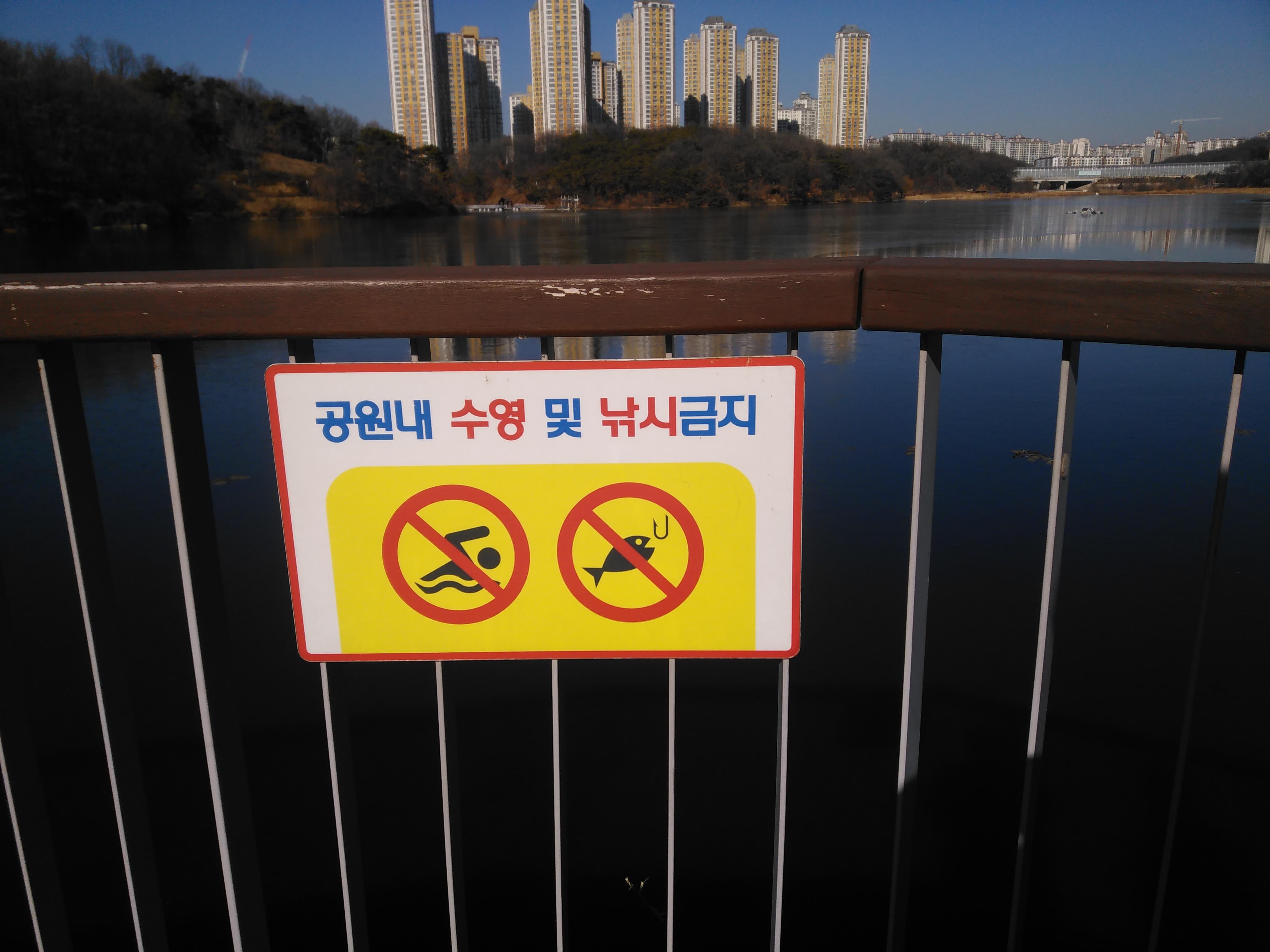수영 및 낚시 금지