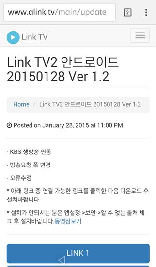 회원가입 없이 티비 무료 다시보기 사이트 및 어플 Link TV