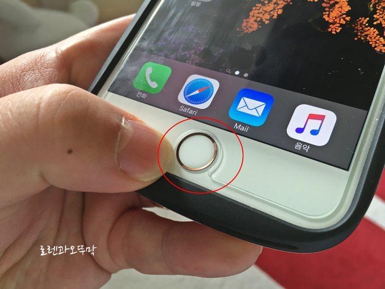 아이폰 지문인식 설정방법과 장단점1