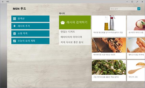 9926_win10_food_health_006