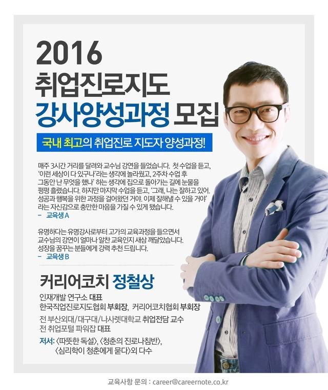 2016년 마지막 서울과정, 취업진로지도 전문강사 27기 모집 안내