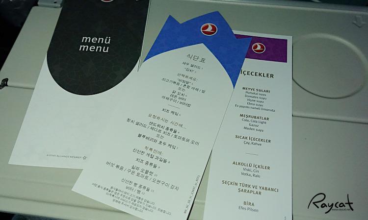 터키항공 아침 식단표