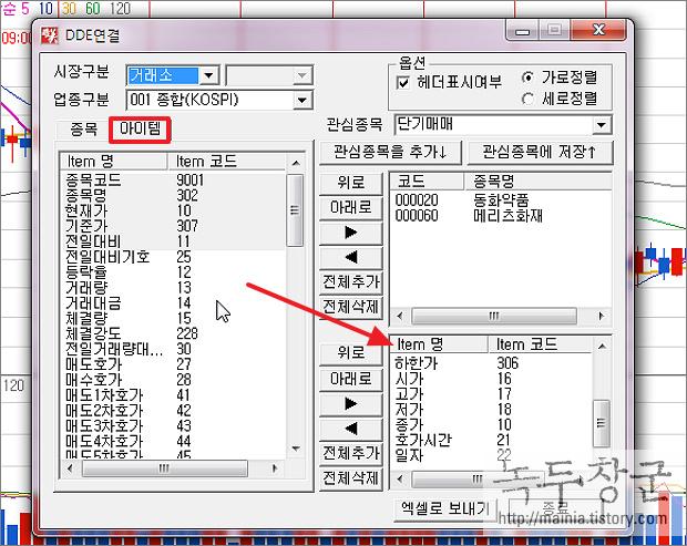 엑셀 Excel 키움증권과 엑셀 DDE 데이터 연결해서 사용하는 방법 1부