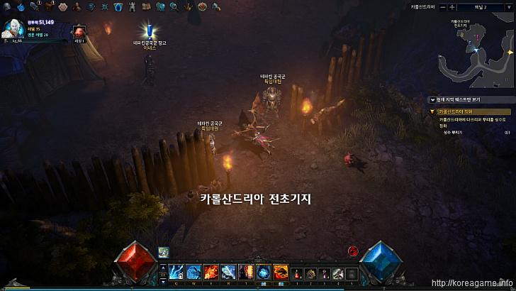 뮤 레전드 카롤산드리아 정화