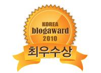 2010 대한민국 블로그 어워드 최우수상 엠블럼