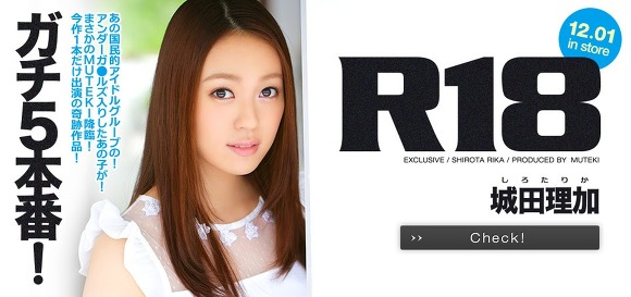 MUTEKI 신인 시로타 리카 (Rika Shirota/城田理加) AKB48 출신