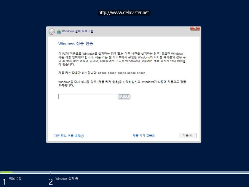 Windows Server 2016 설치