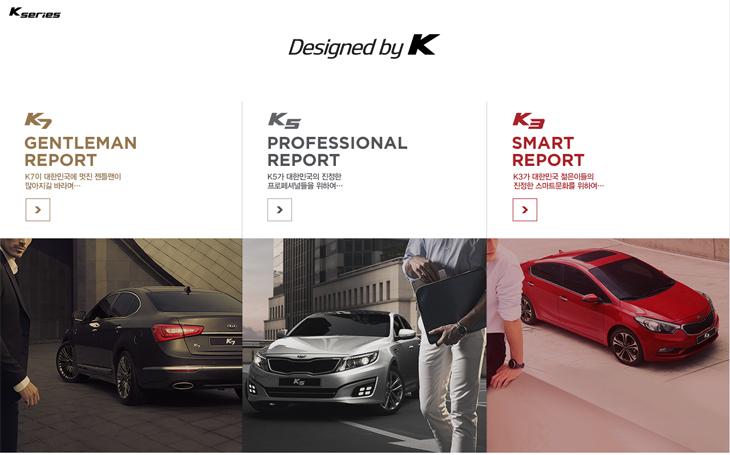 기아자동차 Designed by K, 스마트기기, 미래,기아자동차,이벤트,Film night Designed by K,IT,기아자동차 Designed by K 스마트기기와 미래에 대해서 이야기해볼려고 합니다. 자동차는 꼭 갖고 싶은 물건 중 하나인데요. 기아에서 디자인에 대한 여러가지 카테고리로 다양한 이야기를 우리에게 보여주고 있네요. 영화 패션 스마트기기 여행지 게임 문화등 기아자동차 Designed by K에 어울리는 카테고리별로 유명한 작가들이 이야기해주는 내용을 볼 수 있습니다. 처음에는 이것이 뭔가 하고 봤었는데요. 보다 보니 각각 주제별로 이야기가 재미있네요. 저는 IT기기에 관심이 많아서 그부분에 대한 내용을 봤습니다. 자동차는 스마트해지고 있습니다. IT산업이 발전하면서 그 기술이 그대로 자동차에 접목되고 있죠. 기아자동차도 그렇습니다 . 자동차는 단순히 그냥 굴러가는 사람을 태우는 것이 아니라 산업의 척도를 보여주고 기술의 집약체를 보여주는 것입니다. 그런 부분에서 기아자동차 Designed by K에 대해서 살펴보도록 하죠.