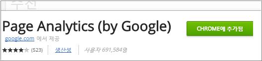구글 페이지애널리틱스 Page Analytics by Google.